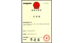 兴羽源商标证